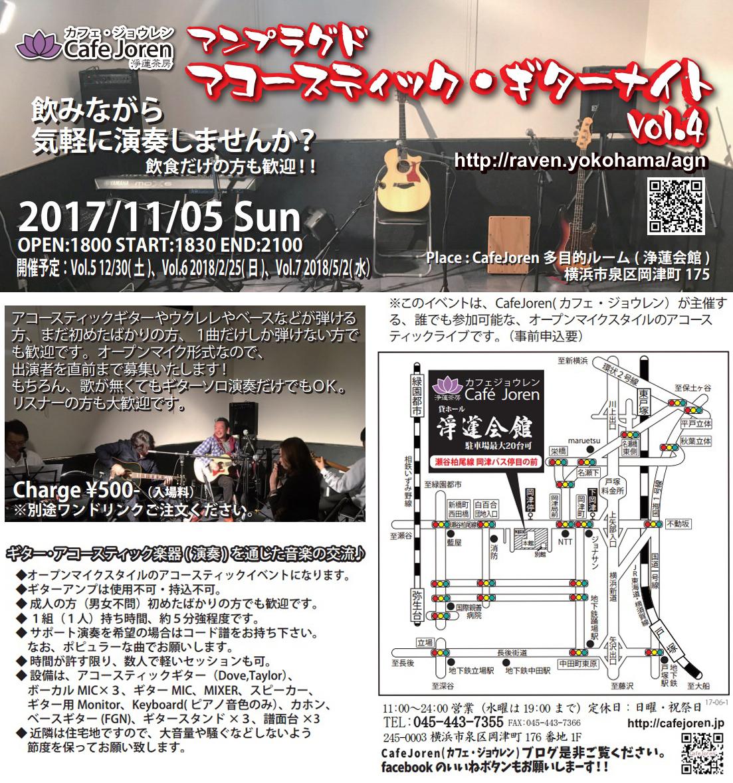 CafeJoren Presents アンプラグドアコースティックギターナイトVol.4